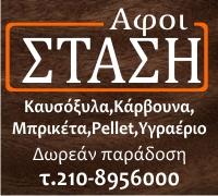 ΑΦΟΙ ΣΤΑΣΗ Κάρβουνα Μπρικέτα pellet,Υγραέριο Ξύλα  Καυσόξυλα καθαρισμο τζακιών ξύλα για τζάκι
