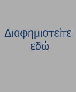 Banner kiliomeno δεξιά ΜΕΓΑΛΟ ΚΑΤΩ