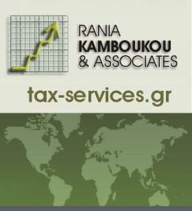 Λογιστικά Φοροτεχνικά Γραφεία Ράνια Καμπούκου